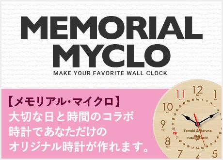 MEMORIAL MYCLO