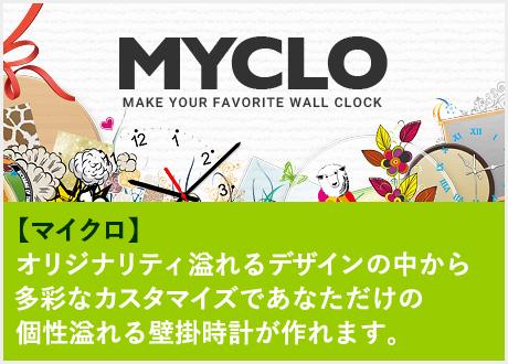 MYCLO