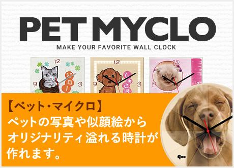 PET MYCLO